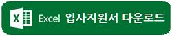 엑셀입사지원서